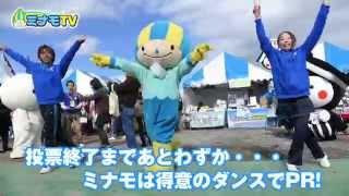 ゆるキャラ(R)グランプリ2014 最終日 〜ミナモTV〜