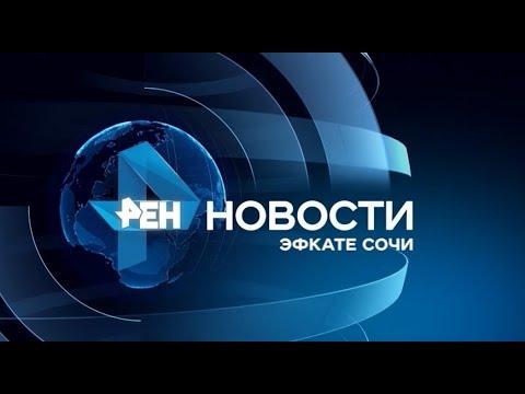 Новости Сочи (Эфкате РЕН REN TV) Выпуск от 11.02.2019
