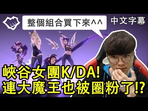 【FAKER實況】峽谷女團K/DA! 連大魔王也被圈粉了!? (中文字幕)