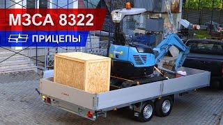 Прицепы серии МЗСА 8322 на заказ