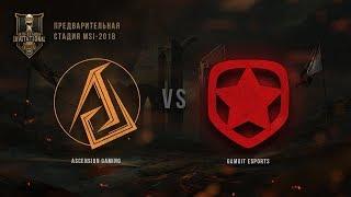 ASC vs GMB – MSI 2018, Предварительная стадия. День 3, Игра 1.