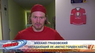 Михаил Грабовский о сборной Беларуси по хоккею, перспективах на ЧМ-18 и о своих планах,