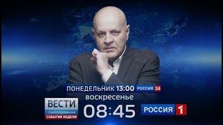 Вести Ставропольский край. События недели (14.10.2018)