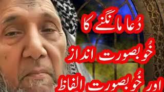 Duaa Mukammal Hafiz Sabir Ali Sabir Sahib