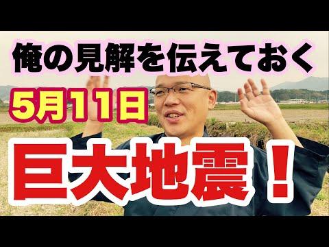 【予言】Qさん、5月11日に巨大地震が来ると聞いたのですが、どう思います?