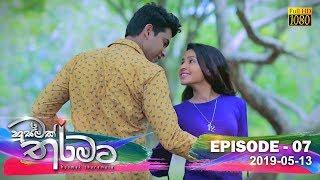 Husmak Tharamata | Episode 07 | 2019-05-13