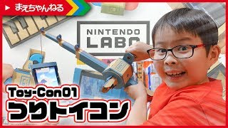 サメも釣れるのかな? つりトイコン Nintendo Labo Toy-Con 01: バラエティ キット | まえちゃんねる