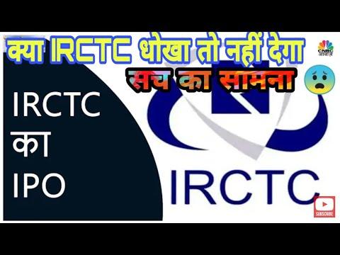 Allotment नहीं मिलने से रिटेल निवेशक निराशा, 112 गुना भरा था IRCTC का IPO | Munaffe Ki Tayari480p