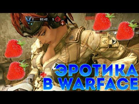 Erotica in Warface / Эротика в Варфейс