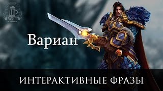 Вариан Ринн - Интерактивные Фразы (Heroes of the Storm)