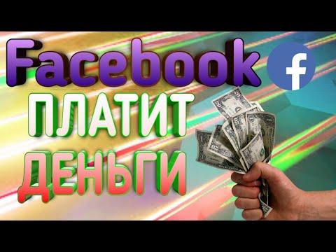 Facebook ПЛАТИТ ДЕНЬГИ