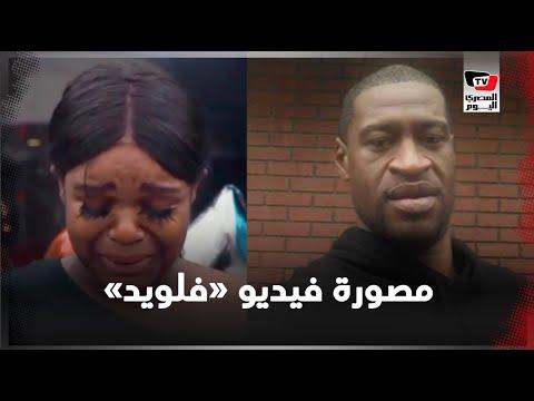 مصورة مشهد قتل «فلويد» تروي كواليس الفيديو الذي أشعل احتجاجات الولايات المتحدة