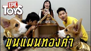 สร้างบ้านทองคำ!!!!ให้ขุนแผน - Epic Toys