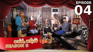 Shabake Khanda - Season 5 - Episode 4