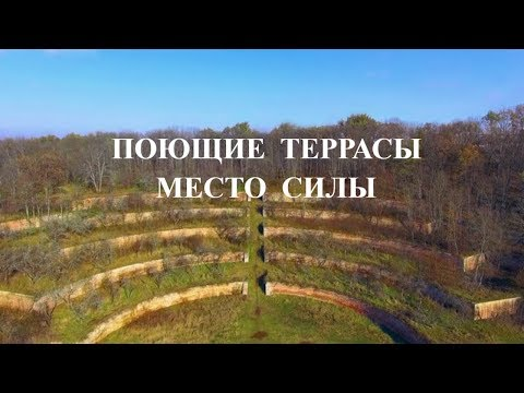 Достопримечательности Украины Поющие террасы. Как повысить Энергию жизни