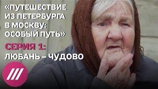 «Путешествие из Петербурга в Москву: особый путь». Серия 1. Документальный сериал