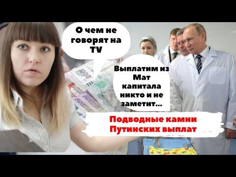 Пособие на ребенка от 1,5 до 3 лет. Подводные камни Путинских выплат. Об этом не говорят по TV.