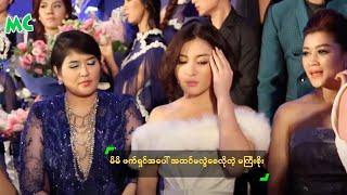 မိမိ ဖက္ရွင္အေပၚ အထင္မလြဲေစလိုတဲ့ မစိုးၾကီး - Soe Myat Thuzar