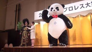 プロレス大賞授賞式アンドレザ・ジャイアントパンダが授賞式に乱入