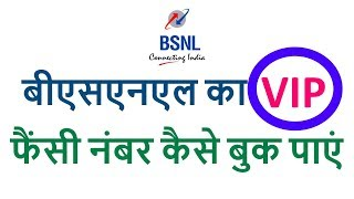 BSNL Fancy Mobile Numbers - Search Your Choice VIP Vanity Number