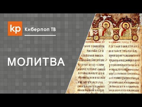 Церковнославянский язык. Церковнославянские слова