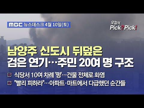 남양주 신도시 뒤덮은 검은 연기…주민 20여 명 구조