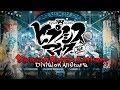ヒプノシスマイク、ファイナルバトルの勝者を12月12日(水)に新宿アルタビジョンとニコ生の同時生放送で発表へ