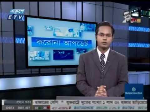 Special Bulletin Corona Virus || করোনা আপডেট || 01 PM || 07 July 2020 || ETV News