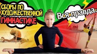 ВЛОГ: сборы в Сочи. Вся правда о художественной гимнастике!