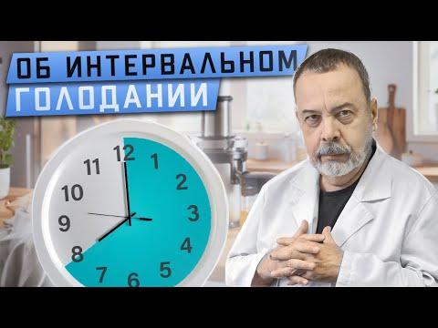 , title : 'Диетолог Алексей Ковальков об интервальном голодании'