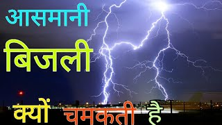 Why Lightning and Thunder Occur in clouds (In Hindi)