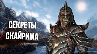Skyrim Секреты и Малоизвестные факты игры
