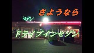 2017.9.30AM6:00閉店さようならドライブインセゾン群馬県太田市レトロ自販機御三家揃うゲームセンターで最後のマルイケ食品のめん類とトーストサンドをいただく!