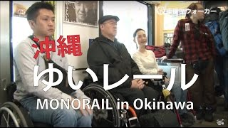 Monorail in Okinawa Yui-Rail 沖縄ゆいレール