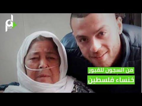 رحيل خنساء فلسطين بعد أن قدمت أبنائها شهداء وأسرى لفلسطين