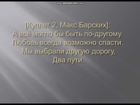 Макс Барских - Берега(Official Lyrics Video)
