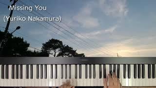 Missing You - 유리코나카무라(여름향기 ost)