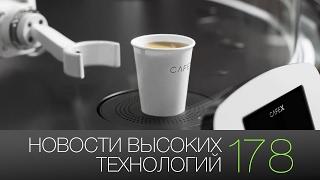 Новости высоких технологий | Выпуск #178