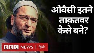 Asaduddin Owaisi ने AIMIM को कैसे दिलाई देशभर में पहचान? (BBC Hindi)