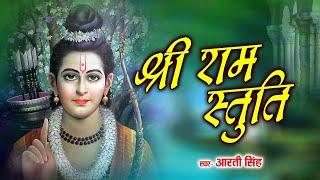 श्री राम स्तुति: श्री रामचन्द्र कृपालु भजुमन | Shree Ramchandra Kripalu Bhajman | Aarti Singh