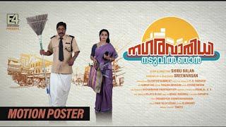 Nagara Varidhi Naduvil Njan - Motion poster