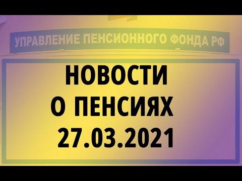 Новости о пенсиях. 27.03.2021. Пенсионная реформа.