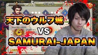 【三国天武】乱世の奸雄さんが所属するSAMURAI-JAPANとまさかの対戦!!【ウルフ北河】