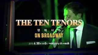 더 텐테너스 THE TEN TENORS