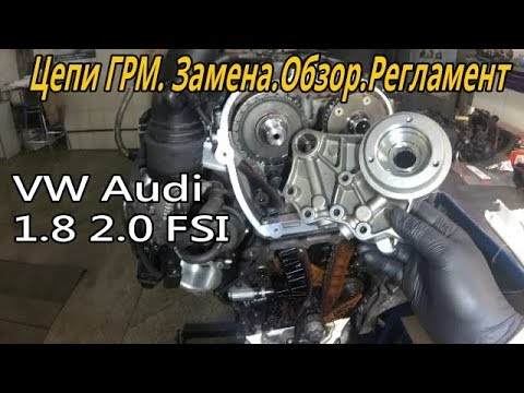 Фото к видео: VW Audi 1.8 2.0 TFSI Цепи ГРМ .Замена Регламент Обзор