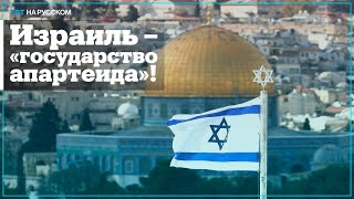 "Израиль – ""государство апартеида""!"