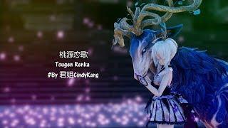 [MMD] 桃源戀歌 / Tougen Renka (Model Test/模型测试)