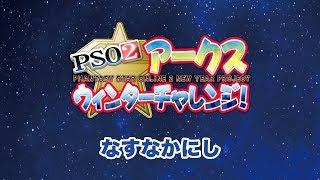 『PSO2』アークスウィンターチャレンジ なすなかにし 2019/01/07
