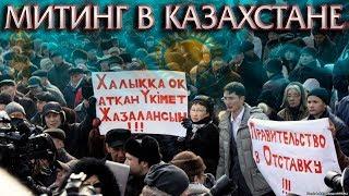 МАССОВЫЕ МИТИНГИ В КАЗАХСТАНЕ - ПРИЧИНЫ ПРОТЕСТОВ
