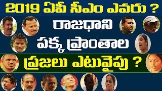 Who Is Next AP CM? | Who Is The Best Politician In Andhra Pradesh | Pubilc Naadi | Public Talk